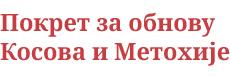 Покрет за одбрану Косова и Метохије